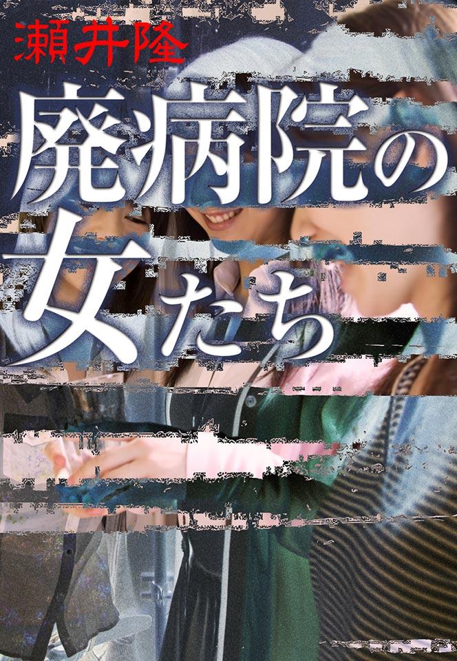 『廃病院の女たち』瀬井隆・著