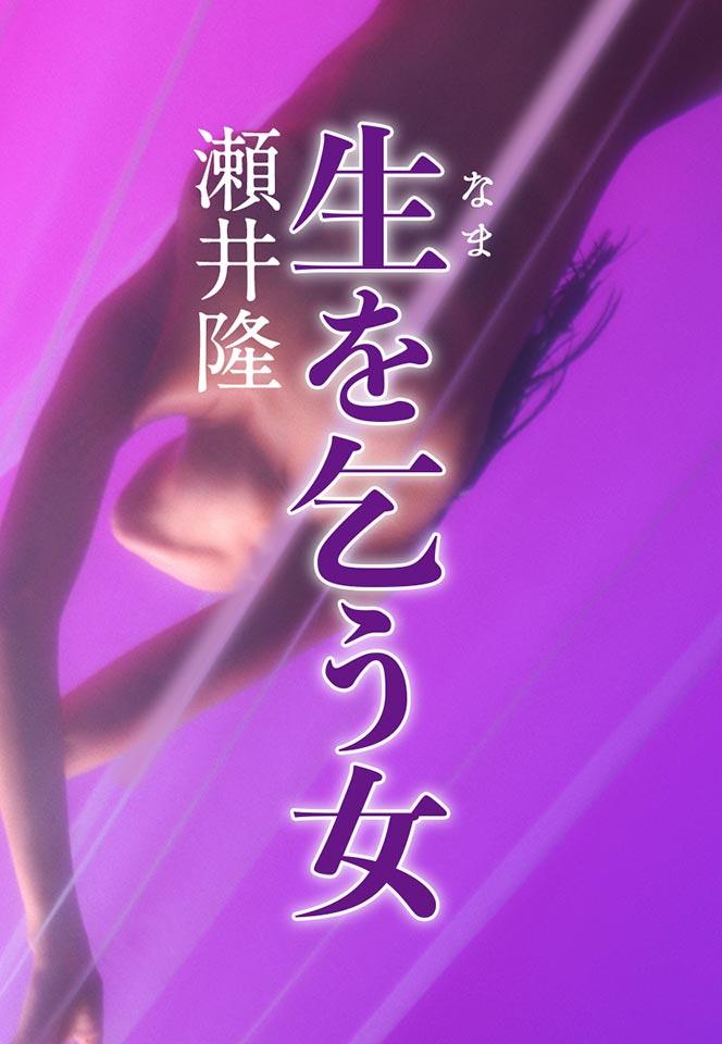 『生を乞う女』瀬井隆・著