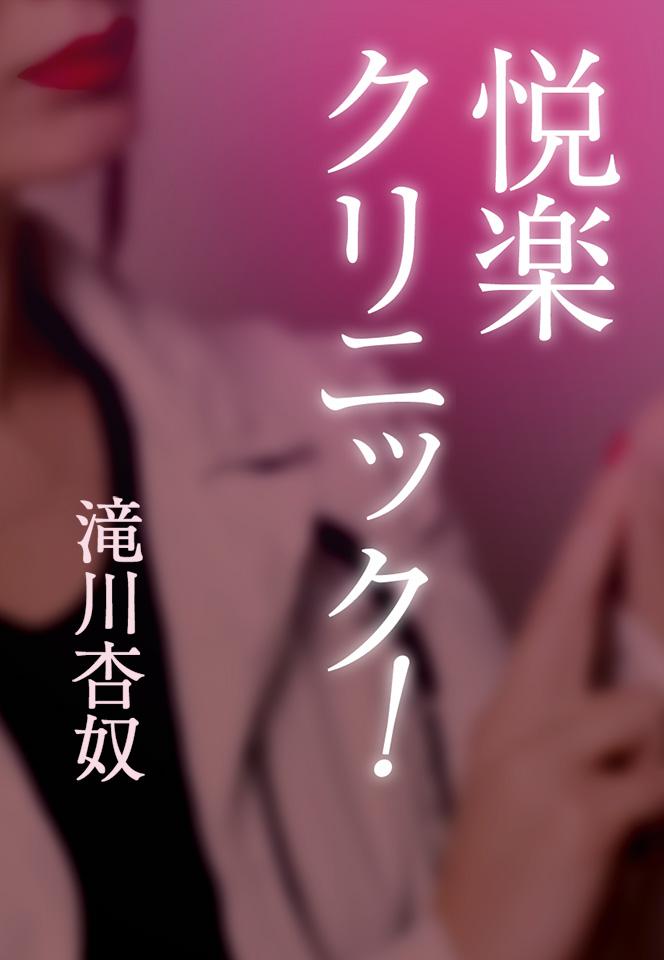 『悦楽クリニック!』滝川杏奴・著
