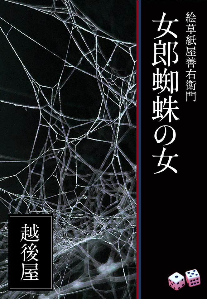 『絵草紙屋善右衛門─女郎蜘蛛の女』越後屋・著