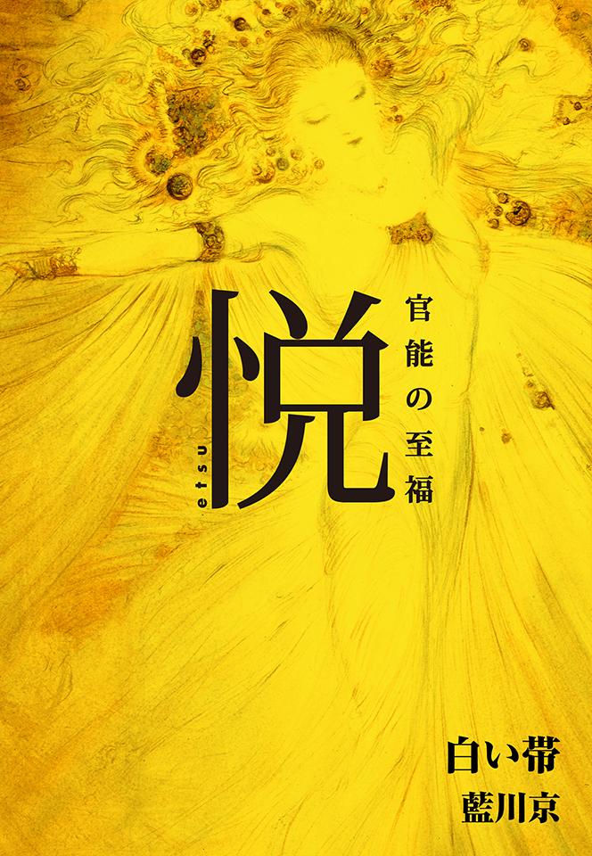 『白い帯』藍川京・著