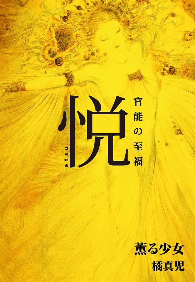 『薫る少女』橘真児・著