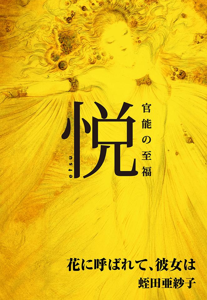 『花に呼ばれて、彼女は』蛭田亜紗子・著