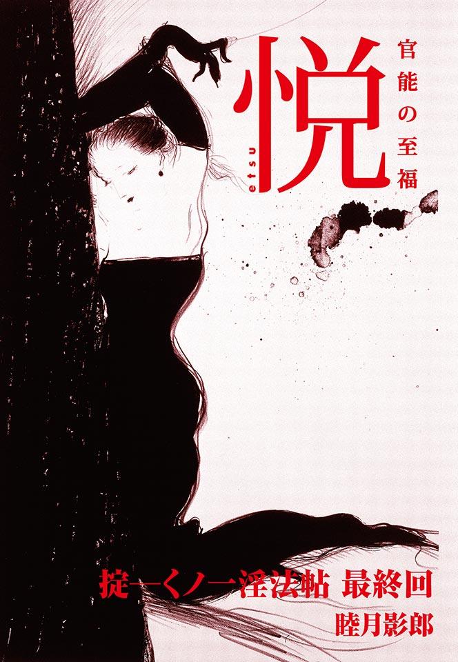 『掟─くノ一淫法帖 最終回』睦月影郎・著