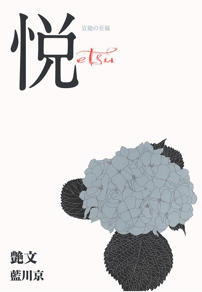 『艶文』藍川京・著