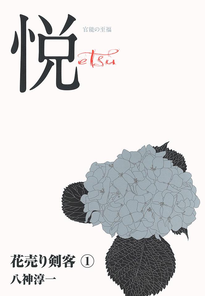『花売り剣客1』八神淳一・著