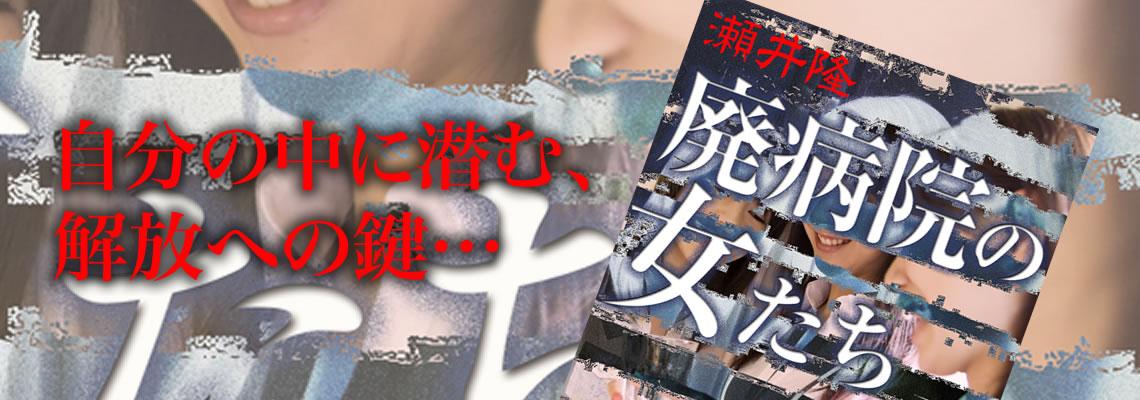 瀬井隆・著『廃病院の女たち』